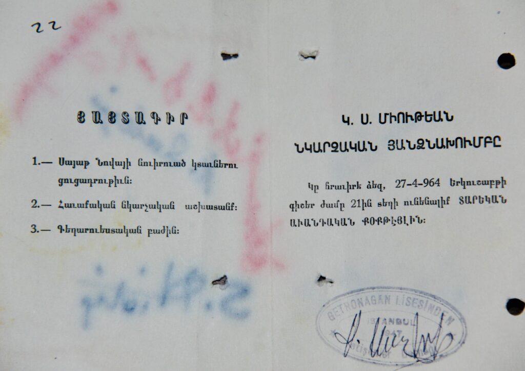 Invitation for a reception at Getronagan Armenian High School Association signed by Kristin Saleri